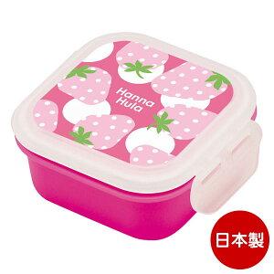 日本製 子供 デザートケース いちご 食洗機対応 フタを外して電子レンジ対応 お弁当箱 キッズ 男子 女子 かわいい ハンナフラ Hanna Hula