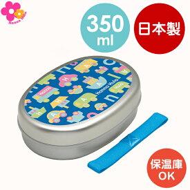 子供 アルミ弁当箱 日本製 ハンナフラ アルミ製 保温庫OK 350ml 小判型 1段 男子 女子 キッズ Hanna Hula