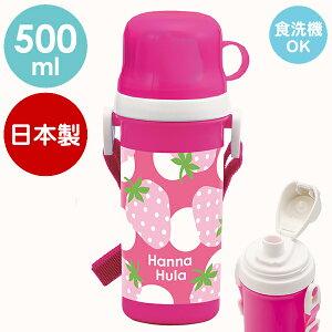 日本製 直飲みコップ付き水筒 子供 2WAYプラボトル 食洗機対応 子ども 500ml キッズ 男子 女子 ハンナフラ Hanna Hula