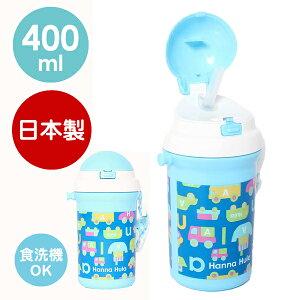 日本製 水筒 子供 ストローボトル 食洗機対応 400ml 子ども キッズ 女子 男子 ハンナフラ Hanna Hula
