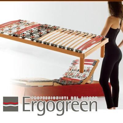 Ergogreen(エルゴグリーン)Ergomed(エルゴメッド)セミダブルフレーム(SD)【イタリア製】【送料無料】