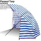 【あす楽級!即納可能】【送料無料】パラソルタープボーダー今年もアウトドアで大活躍キャンプテントアウトドアパラソルビーチパラソル