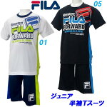 上下セット/フィラ(FILA)ジュニアTシャツ&ハーフPセット(D1707)