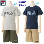 上下セット/フィラ(FILA)ジュニア(D1811)Tシャツ&ハーフPセット