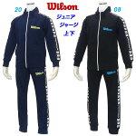 ジャージ上下/ウイルソン(Wilson)(WX580)ジュニアトレーニング上下ジャケット&パンツ