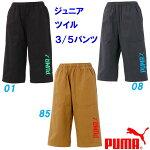 ハーフパンツ/プーマ(PUMA)ジュニア(591910)3/5コットンツイルパンツ