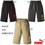 ハーフパンツ/プーマ(PUMA)ジュニア3/5ナイロンパンツ(591911)