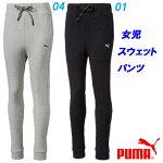 スウェットパンツ/プーマ(PUMA)ガールズ(592857)女児ロングパンツ