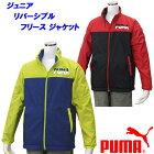 フルジップジャケット/プーマ(PUMA)ジュニアリバーシブルフリースジャケット(839785)