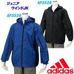 ウインドブレーカー/アディダス(adidas)ジュニアポケッタブル(BIS32)