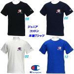 半袖Tシャツ/チャンピオン(Champion)(CX7138)ジュニアワンポイントロゴ刺繍