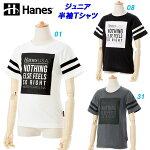 半袖Tシャツ/ヘインズ(Hanes)ジュニア(HX8722)プリント