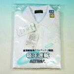 学校用◆ジュニア白無地半袖ポロシャツ(N1045)吸汗速乾