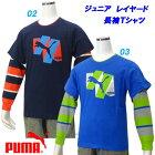長袖Tシャツ/プーマ(PUMA)ジュニアレイヤード(831106)
