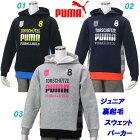 プルオーバーパーカー/プーマ(PUMA)ジュニア裏起毛(839808)