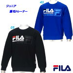 裏毛トレーナー/フィラ(FILA)ジュニア(D3809)