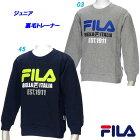 裏毛トレーナー/フィラ(FILA)ジュニア(D3810)