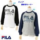 裏起毛トレーナー/フィラ(FILA)ジュニア(D4807)