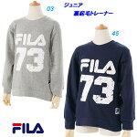 裏起毛トレーナー/フィラ(FILA)ジュニア(D4809)