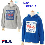 裏起毛パーカー/フィラ(FILA)ジュニア(D4810)
