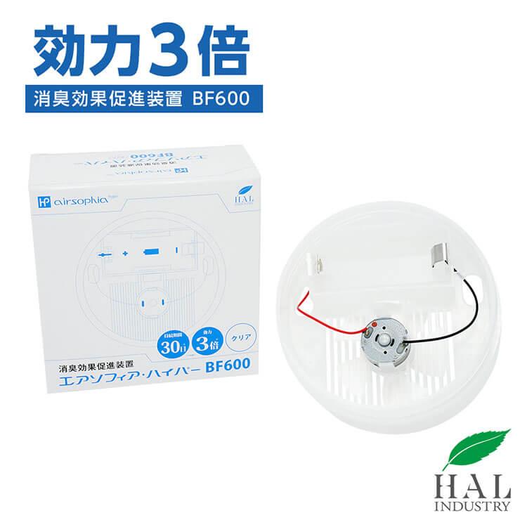ハル・インダストリ エアソフィア・ハイパー 消臭効果促進装置 BF600