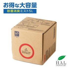 消臭スプレー 除菌消臭ミスト 詰め替え用 5L | 消臭剤 無香料 無臭 業務用 除菌 衣類 靴 ハル・インダストリ