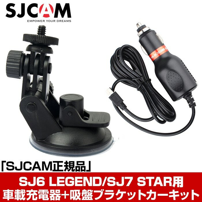 SJCAM正規品 SJ6 LEGEND/SJ7スター用 車載充電器+吸盤ブラケットカーキット【5400円以上で送料無料】【クリスマス】
