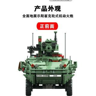 互換レゴlegoミニフィグ6体付き3in1M1128ストライカーMGS装甲車おもちゃ1:21ブロック【海の日】【5400円以上で送料無料】