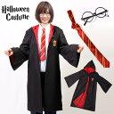 ハロウィン コスプレ ハリーポッター マント 仮装 制服 メンズ レディース 大人 子供 魔術学校のローブ ハリーの魔法…