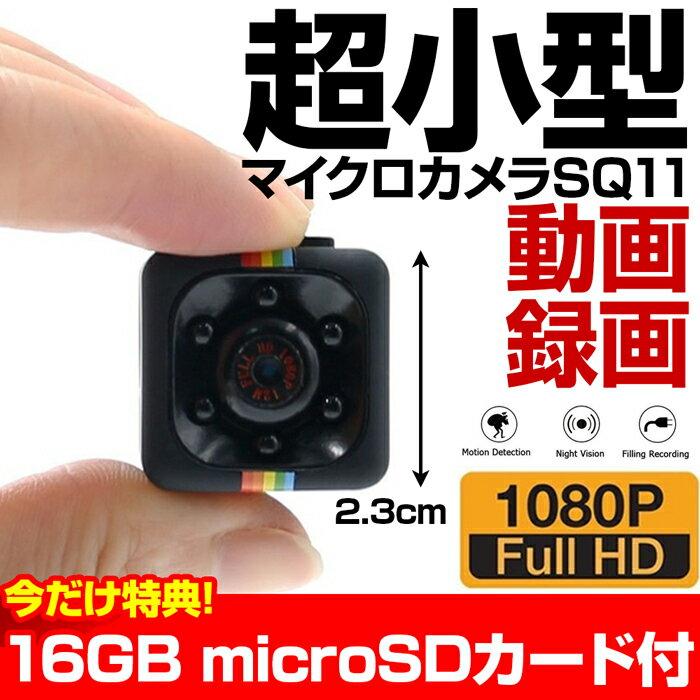 超小型 防犯カメラ 監視カメラ 暗視 カメラ フル HD 1080P 充電式 日本語説明書付き 録画 16GB microSD付き【お中元ギフト】【5400円以上で送料無料】