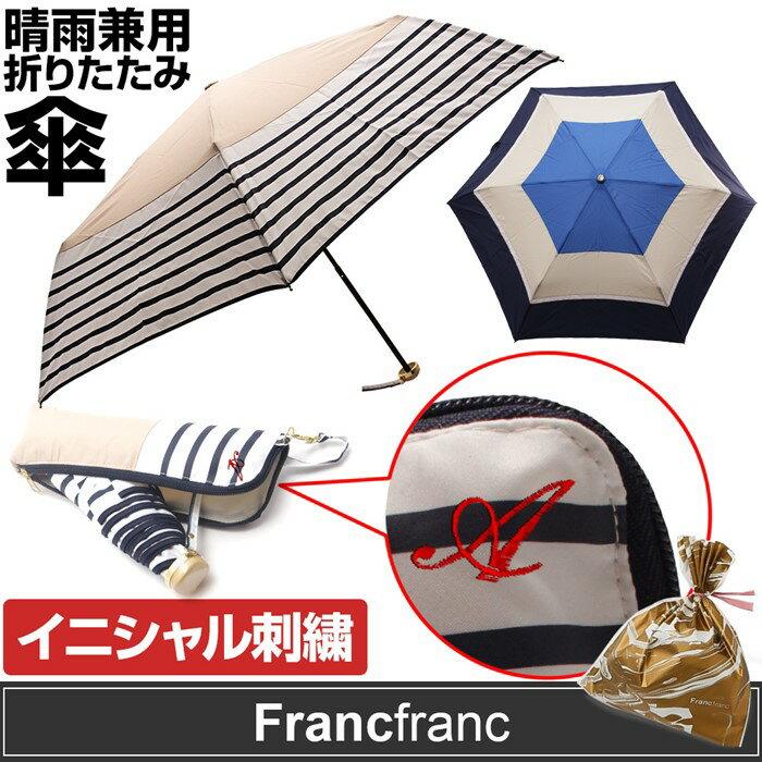 【イニシャル刺繍】折りたたみ傘 Francfranc(フランフラン) 日傘 UV遮蔽率 約85% 晴雨兼用 母の日【5400円以上で送料無料】【ハロウィン】