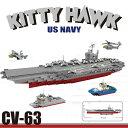 互換 レゴ キティホーク USS Kitty Hawk CV-63 アメリカ海軍 LEGO互換品 空母 戦艦【バレンタイン】