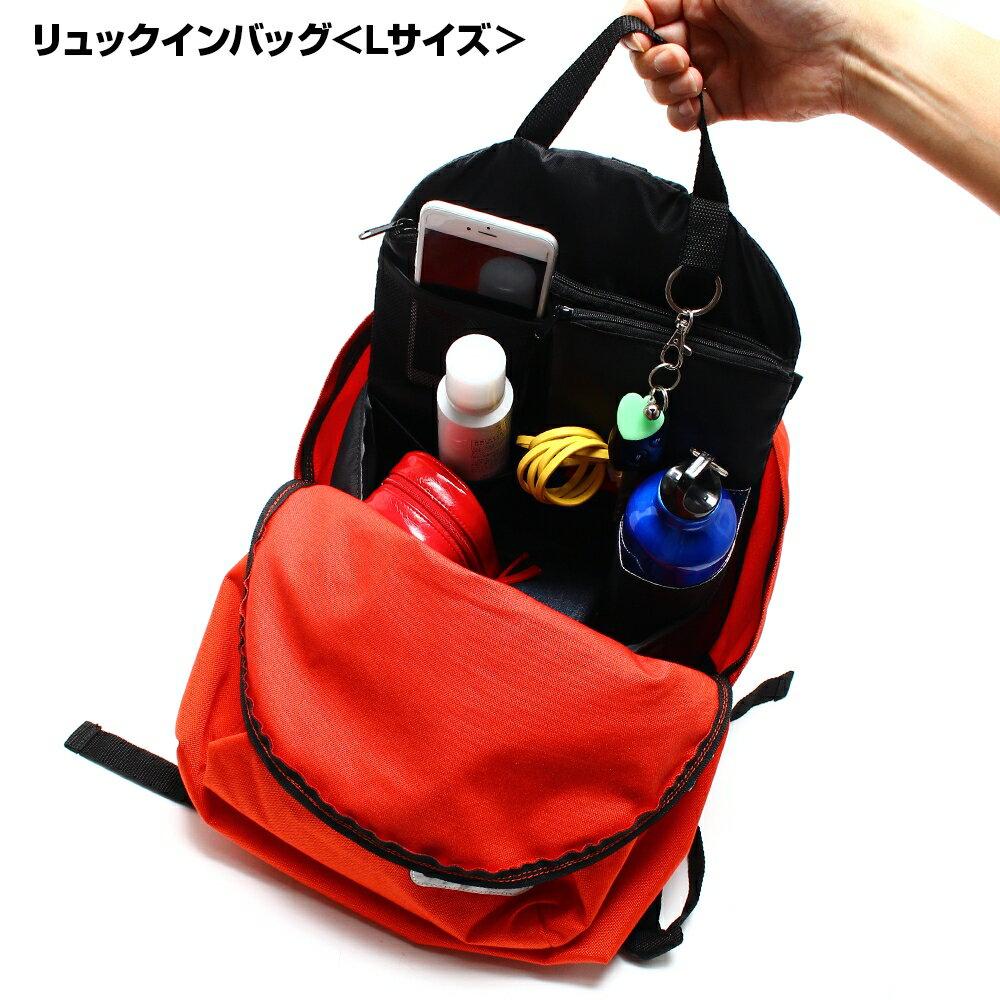 リュックインバッグ バッグインバッグ 縦型 リュックインバッグ<Lサイズ> メンズ レディース トラベルバッグ【5400円以上で送料無料】【ハロウィン】