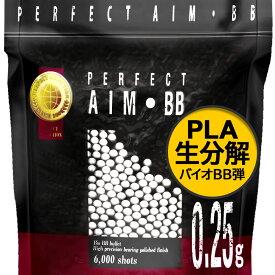 BB弾 バイオ 0.25g パーフェクト エイム BB 生分解性バイオBB弾 0.25g 6000発 1.5kg