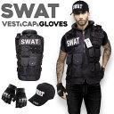 ハロウィン コスプレ SWAT スワット ベスト 帽子 キャップ グローブ SWATベスト 3点セット 仮装 サバゲー 本格 特殊部隊