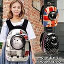 ペットキャリー ペットバッグ リュック カプセル 小型犬 猫 おしゃれ 宇宙船 ペットキャリーカート 犬 猫 フェレット …