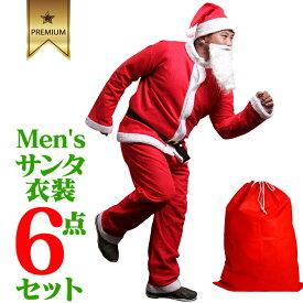 サンタ メンズ コスプレ 大きいサイズ サンタクロース6点セット サンタコス サンタクロース 衣装 コスチューム ゆったり 大きめ セール価格 【クリスマス】