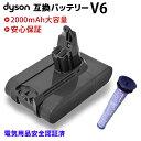 【ランキング1位15冠達成!】ダイソン dyson V6 互換バッテリー PSE認証済み 保険付きDC62 DC61 DC59 DC58 SV07 SV09 …