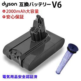 【ランキング1位10冠達成!】ダイソン dyson V6 互換バッテリー PSE認証済み 保険付きDC62 DC61 DC59 DC58 SV07 SV09 DC74 DC72 21.6V 2000mAh (2.0Ah) 壁掛けブラケット対応 高品質セル搭載 長期1年保証