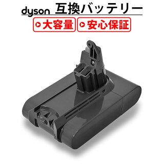 ■長期1年保証■ダイソンdysonV6互換バッテリーSV07SV09DC74DC72DC62DC61DC59DC5821.6V2200mAh(2.2Ah)壁掛けブラケット対応高品質セル搭載大容量互換バッテリーリチウムイオンV6バッテリーダイソンバッテリー