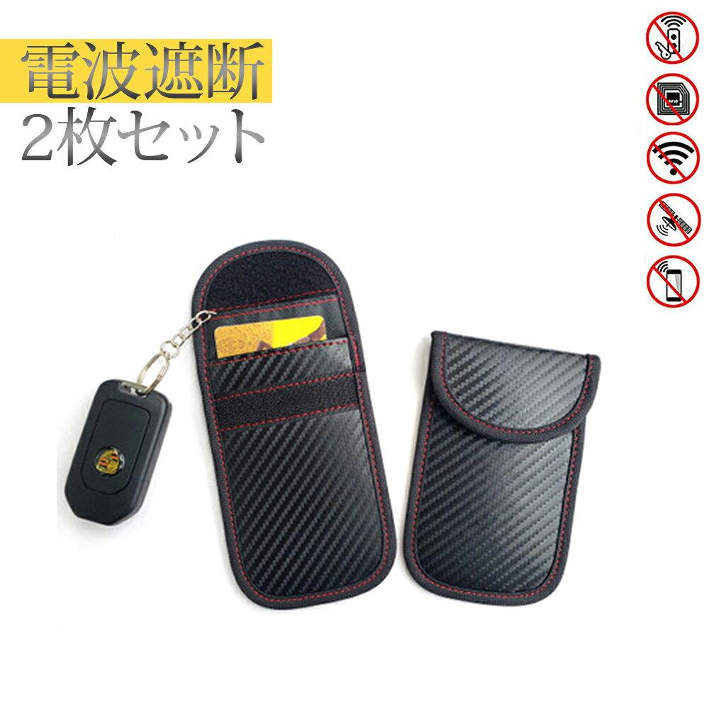 スマートキーケース 電波遮断ポーチ 2個セット リレーアタックによる車の盗難防止カーセキュリティ ブロッキングポーチ 防犯対策 スキミング防止 高級カーボン調 新元号 令和
