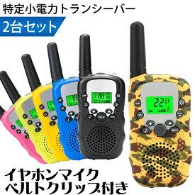 トランシーバー 2台セット 特定小電力 無線機 小型 インカム 携帯 免許不要 ベルトクリップ イヤホンマイク LEDライト 日本語説明書 お得な2台セット 防災 災害時 必需品