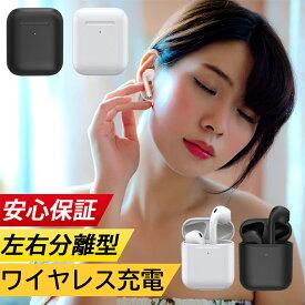 【期間限定価格】2020年最新型 イヤホン Bluetooth ワイヤレスイヤホン iphone Android 対応 左右分離型 ios/Android適用 イヤホン ワイヤレス 片耳 両耳 Bluetooth5.0 高音質 自動ペアリング 左右分離 ギフト 充電ケース 耳掛け