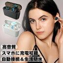 ワイヤレスイヤホン Bluetooth 5.0 iPhone 両耳 イヤホン ブルートゥース 高音質 充電器 ながらスマホ スマホ対応 HI-FI ヘッドホン カナル型 Android 対応 ハンズフ