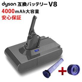 【期間限定価格!】ダイソン dyson V8 互換バッテリー SV10 21.6V 4000mAh (4.0Ah) PSE認証済み 保険済み純正 壁掛けブラケット対応 新生活 1年安心保証 大容量 運転時間UP【父の日】