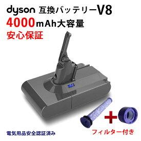 【圧倒的な高評価レビュー4.8】ランキング1位15冠達成 ダイソン dyson V8 互換バッテリー SV10 21.6V 4000mAh (4.0Ah) PSE認証済み 保険済み 壁掛けブラケット対応 新生活 1年安心保証 大容量 運転時間UP