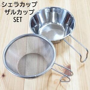 シェラカップ セット ステンレス ザル お皿 食器 300ml キャンプ アウトドア BBQ ベランピング メスティン 飯 野営 鏡面 割れない