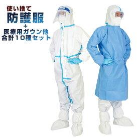 【あす楽】【即納】防護服 12点セット 使い捨て ガウン フェイスシールド 作業服 作業着 飛沫 感染症対策 大きいサイズ 感染症 日本発送 在庫あり