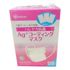 【即納】【あす楽】 アイリスオーヤマ Ag+コーティングマスク 120枚入り【小さめサイズ】 風邪 インフルエンザ予防 予防 飛沫 花粉 大容量
