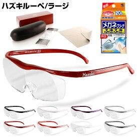 ハズキルーペ ラージ クリアレンズ 拡大率 ラッピング 1.85倍 1.6倍 1.32倍 選べる8色 長時間使用しても疲れにくい メガネ型 拡大鏡 小林製薬 メガネクリーナーふきふきセット